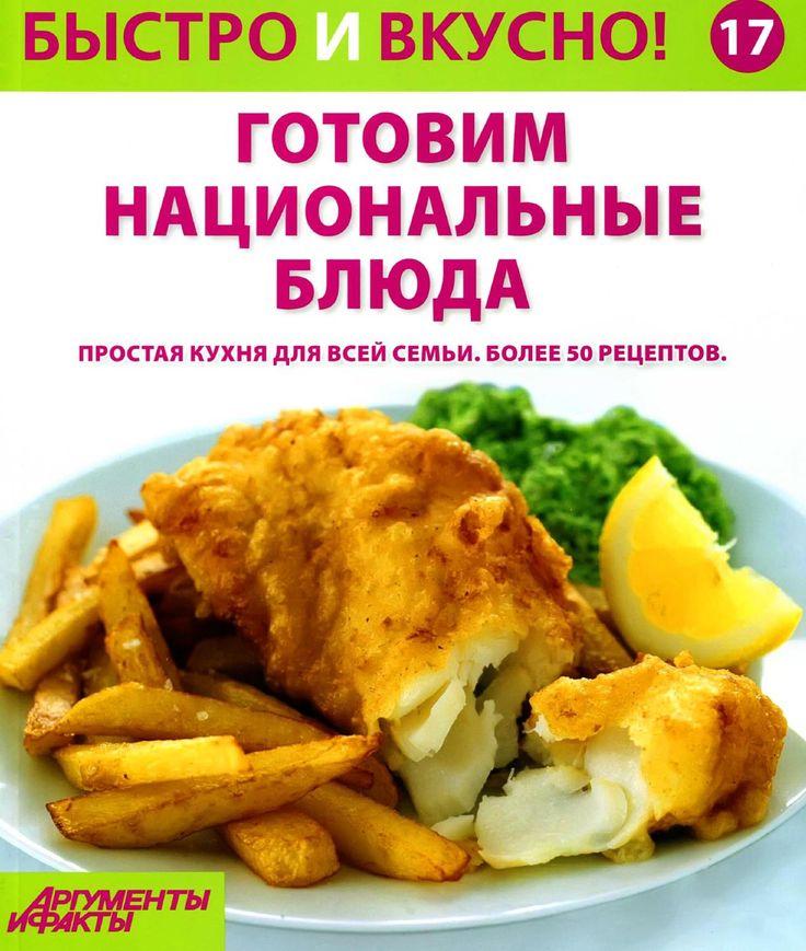 Быстро и вкусно! 2013'17 готовим национальные блюда