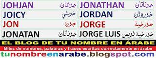 tu nombre en arabe para tatuajes: JOHJAN, JOICY, JON, JONATAN
