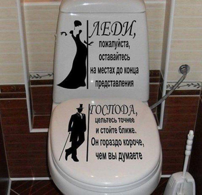 Картинки с надписями для мужского туалета