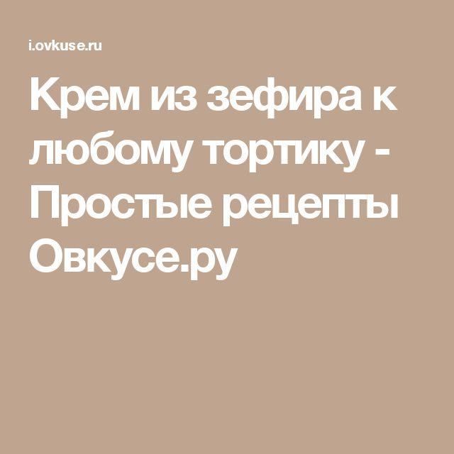 Крем из зефира к любому тортику - Простые рецепты Овкусе.ру