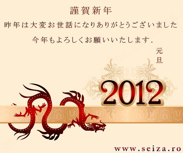 Nengajo for the Year of the Dragon. Text meaning (from top): Kinga Shinnen (謹賀新年) is a japanese expression equivalent with 'Happy New Year'. 昨年は大変お世話になりまして、ありがとうございました。 Thank you for all your hard work (great help) during the past year. 今年もよろしくお願いいたします。 I hope (ask) for your favour again in the coming year'.