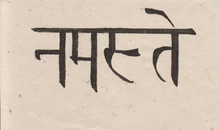 Namaste in sanskrit | Tattoos | Pinterest