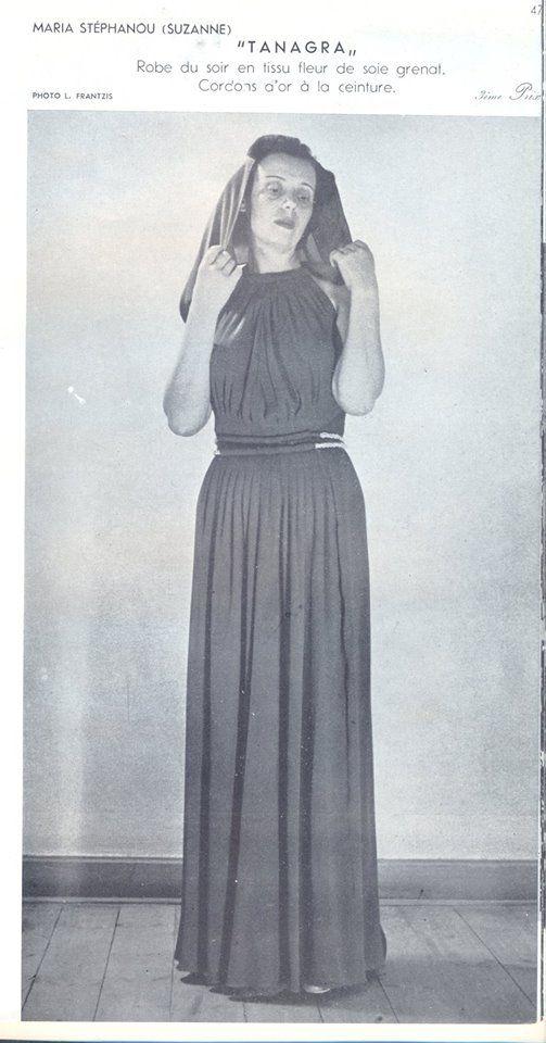 """Φόρεμα της Μαρίας Στεφάνου (Suzanne) μοντέλο: Τανάγρα. Φωτογράφος: Λ.Φραντζής για το περιοδικό """"La Mode Grecque"""", Άνοιξη - Καλοκαίρι 1939.  Συλλογή Πελοποννησιακού Λαογραφικού Ιδρύματος. Gown by Maria Stafanou (Suzanne), model: Tanagra. Photo by L.Frantzis for the """"La Mode Grecque"""" Spring - Summer 1939 magazine. Collection Peloponnesian Folklore Foundation"""