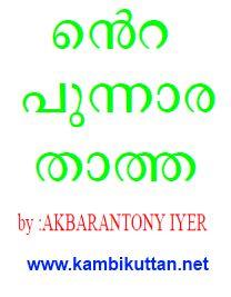 Entte Punnara Thatha ~ Malayalam kambikathakal