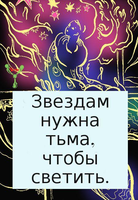 Звездам нужна тьма, чтобы светить. #цитаты#афоризмы#высказывания#о звездах#звезды#о жизни#знаменитых людей#цитата#афоризм#высказывание#крылатое выражение#крылатые выражения#крылатая фраза#крылатые фразы#выражение#фраза#мудрые умные#смешные#зыбавные#веселые#позитивные#жизнь#про#ситуации#цитаты#афоризмы#высказывания знаменитых людей#иллюстрированные#о жизни#позитивные#вдохновляющие#для вдохновения#лучшие#мем#мемы#мотивирующая#вдохновляющая#мотивирующие#вдохновляющие#на  русском#русские