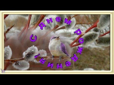 С Днем рождения в апреле ◆ Красивая видео открытка ◆ Замечательное поздравление - YouTube