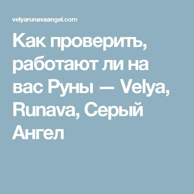 Как проверить, работают ли на вас Руны — Velya, Runava, Серый Ангел
