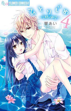 Your desire is mine ; Band 4. Genre:Romanze - Age:16. (http://www.mangaguide.de