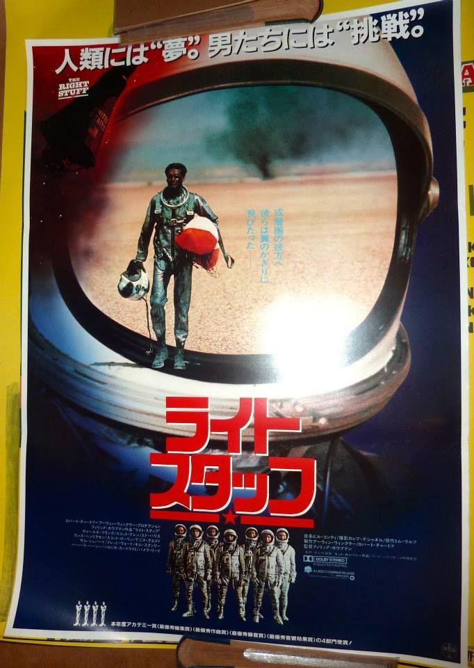 The Right Stuff, Japanese poster.  Director: Philip Kaufman (1983)