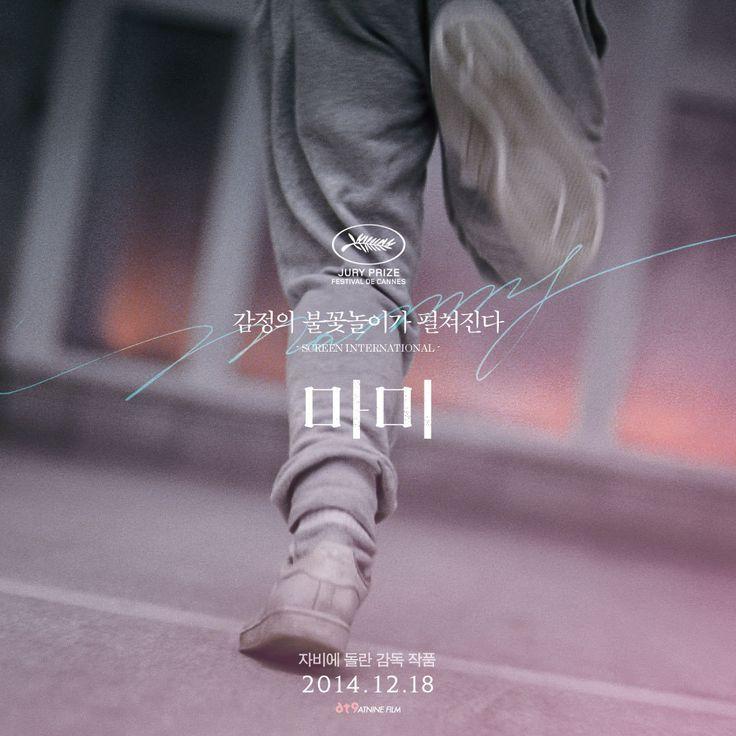 마미 (Mommy) - Korean Teaser Poster #3