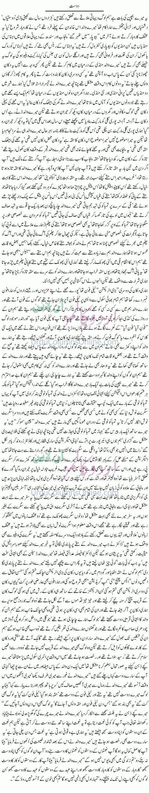 ch javed articles