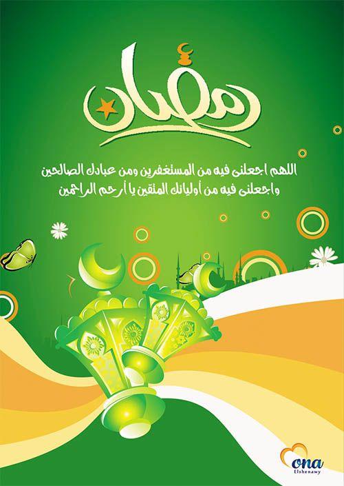 Ramadan Kareem Wallpapers 2016 - 14