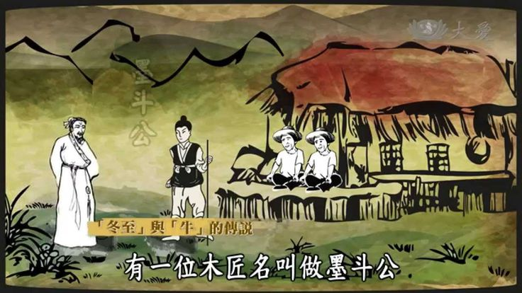 Original of Dong Zhi Part 1 - 冬至(上) via 節氣樂活家   #culture #chinese #dongzhi