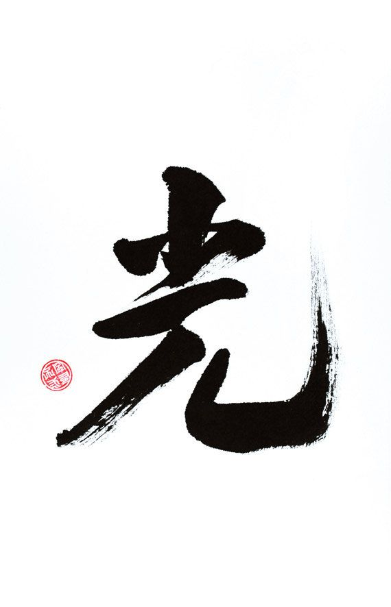 """Light"" -  Original Chinese Calligraphy"