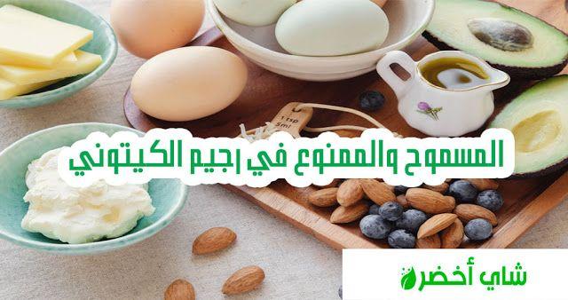 المسموح والممنوع في رجيم الكيتوني Eat Food Keto Diet