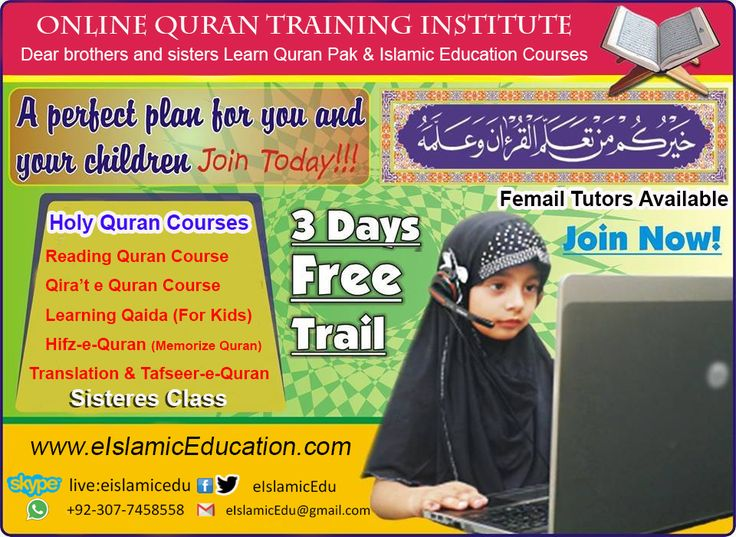Learn how to write holy quran