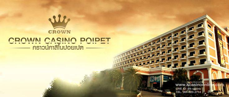 คราวน์คาสิโนปอยเปต crown casino poipet