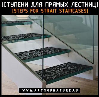 Прямоугольные прорезные ступени Artsofnature для современных и классических интерьеров