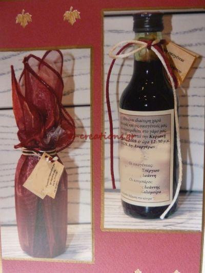 #ΓΑΜΟΣ ⁞ Προσκλητήριο να το πιουν.. στην υγειά σας! Μπουκάλι κρασί με όλες τις λεπτομέρειες του μυστηρίου...
