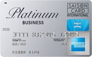 American Express Platinum Business | Saison Card International