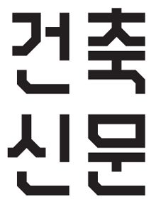logo and typeface for 'Architecture Newspaper' - Jaemin Lee