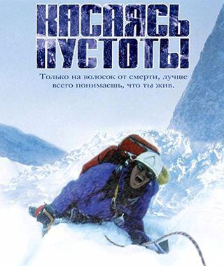 Касаясь пустоты (2003) http://www.yourussian.ru/184187/касаясь-пустоты-2003/   Фильм — экранизация бестселлера известного альпиниста Джо Симпсона — рассказывает одну из самых невероятных, реально происходивших историй из жизни альпинистов. В книге описывается восхождение Симпсона и его друга Саймона Йетса на одну из вершин перуанских Анд в 1985 году. Двое молодых амбициозных альпинистов решают покорить удаленный и опасный западный склон Сиула Гранде, высотой 7 тысяч метров. При спуске в…