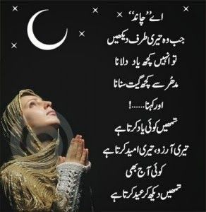 Eid Mubarak SMS in Urdu   Eid Mubarak SMS 2014 #eid #sms2014