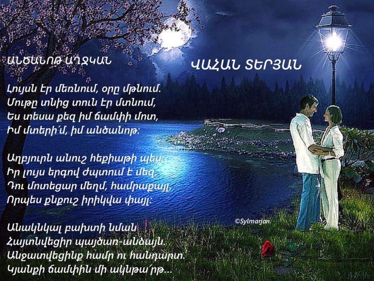 поставил армянские стихи о любви картинки процедура обязательном порядке