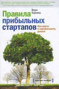 """Книга """"Правила прибыльных стартапов"""" Харниш В. - купить на OZON.ru книгу Mastering The Rockefeller Habits с быстрой доставкой по почте   978-5-91657-194-3"""