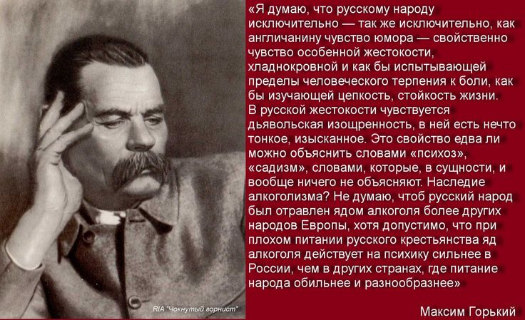 Я думаю, что русскому народу исключительно — так же исключительно, как англичанину чувство юмора — свойственно чувство особой жестокости