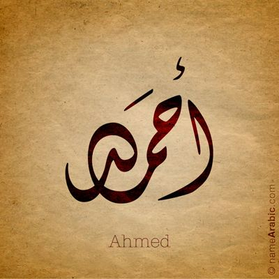 #Ahmed #Arabic #Calligraphy #Design #Islamic #Art #Ink #Inked #name #tattoo Find your name at: namearabic.com
