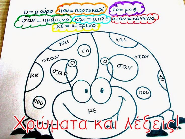 Dyslexia at home: Χρώματα και λέξεις! Δημιουργική άσκηση Ανάγνωσης στη Δυσλεξία