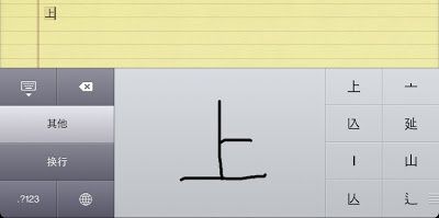 Ipad 2 Tips & Tricks: How to add Simplified - Traditional Chinesse Handwriting 101 Guidelines