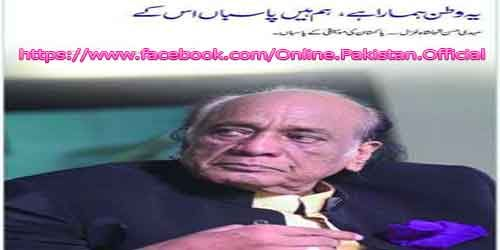 national songs mehdi hassan ye watan tomhara hy