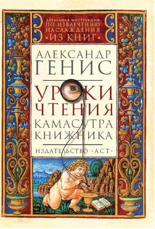 "Александр Генис ""Уроки чтения. Камасутра книжника"""