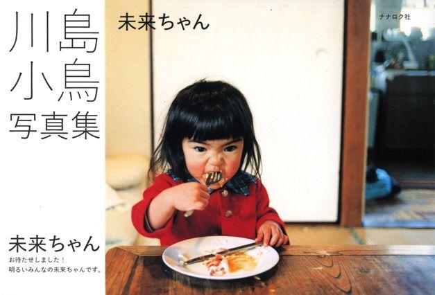 Mirai-chan 未来ちゃん (Future-chan) - By Kotori Kawashima