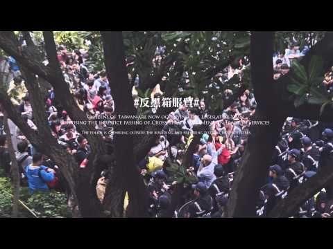 #反黑箱服貿/暴民的真相# Protest trade agreement in haste/ The behavior of citizen - YouTube