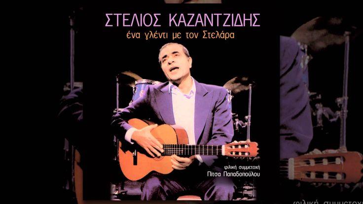 Στέλιος Καζαντζίδης - Πάρε τα χνάρια μου - Official Audio Release