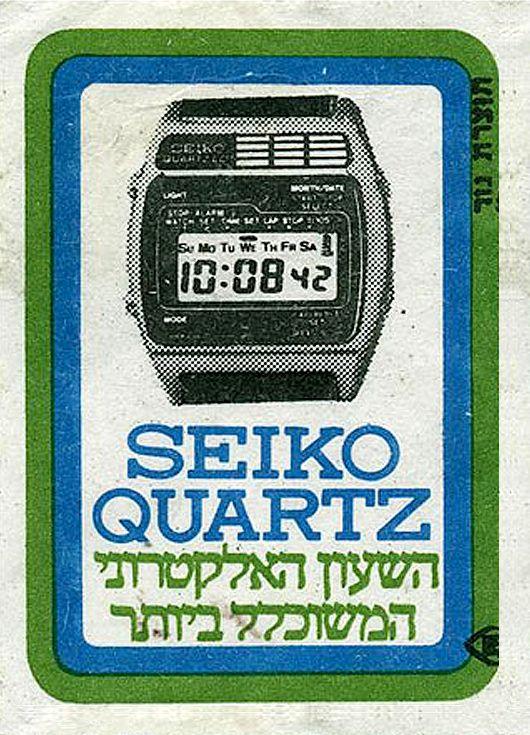 Seiko Ad Matchbox Label
