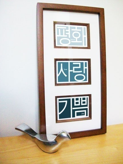 Peace, Love & Joy (in Korean)