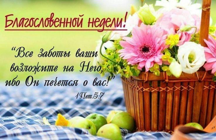 Благословенного дня открытка