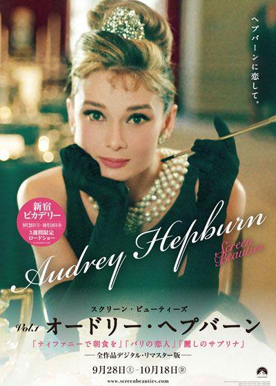 映画『ティファニーで朝食を』 BREAKFAST AT TIFFANY'S 『パリの恋人』 FUNNY FACE 『麗しのサブリナ』SABRINA
