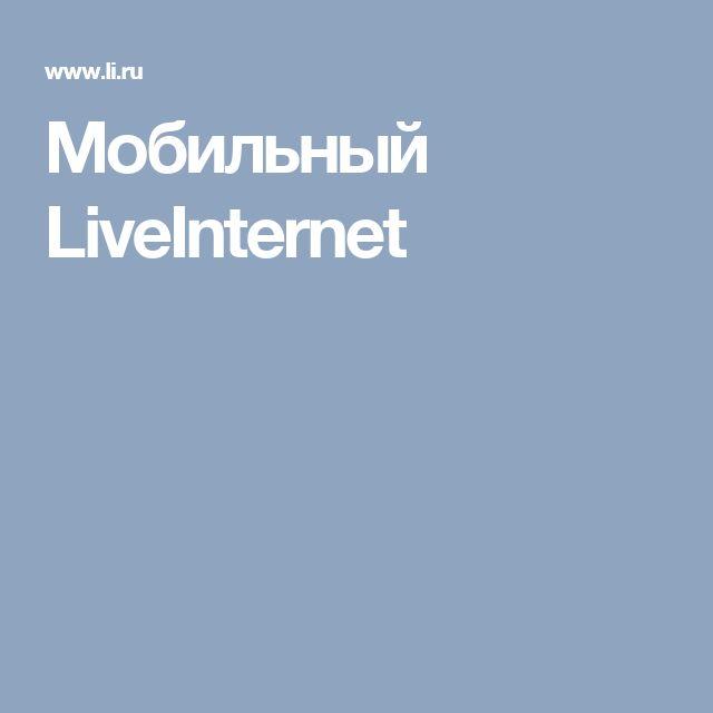 Мобильный LiveInternet