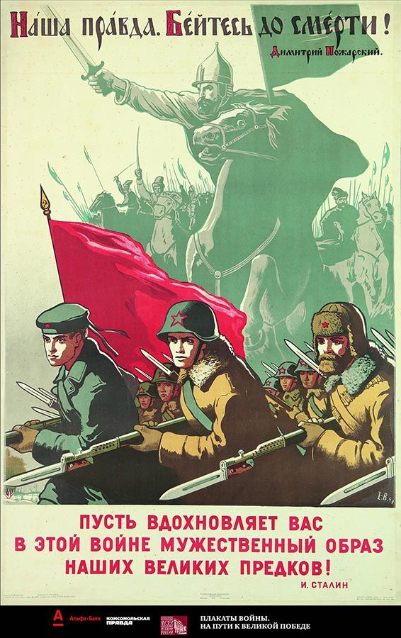 "Russian WW2  ""Our true. Straggle till the death!"" By Dimitry Pozharsky.  ""Let a courageous images of our great ancestors inspire you in this war!""  (Dmitry Pozharsky is Russian national hero, military and political leader, the head of the Second People's Militia, liberated Moscow from the Polish-Lithuanian invasion)"