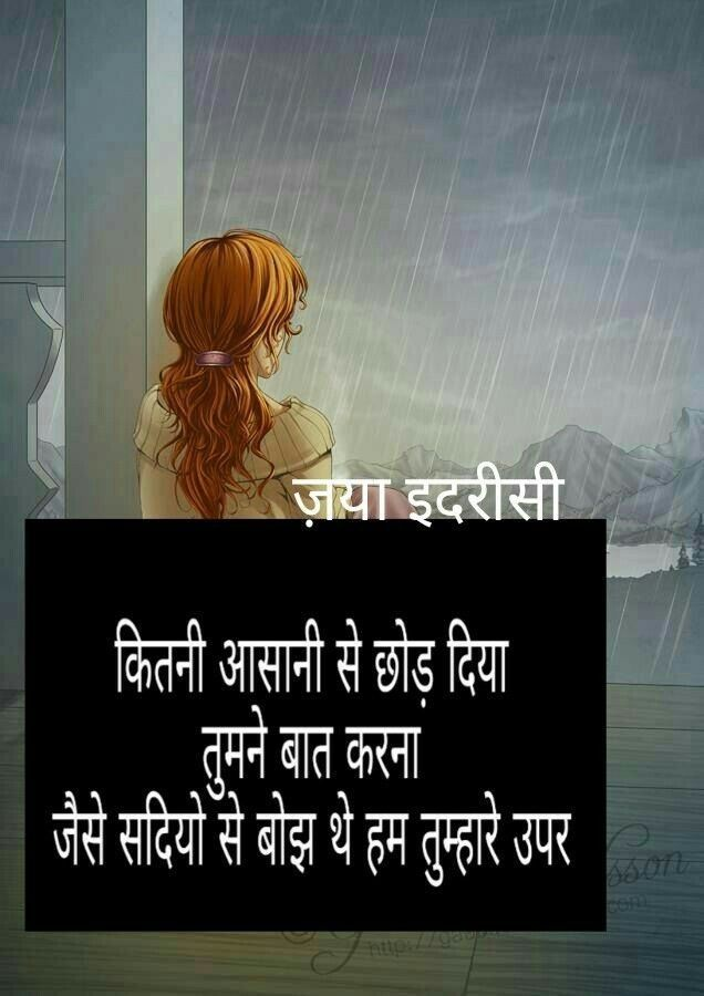 Sanjana V Singh Diary Of Quotes Hindi Quotes Quotes Sad Quotes