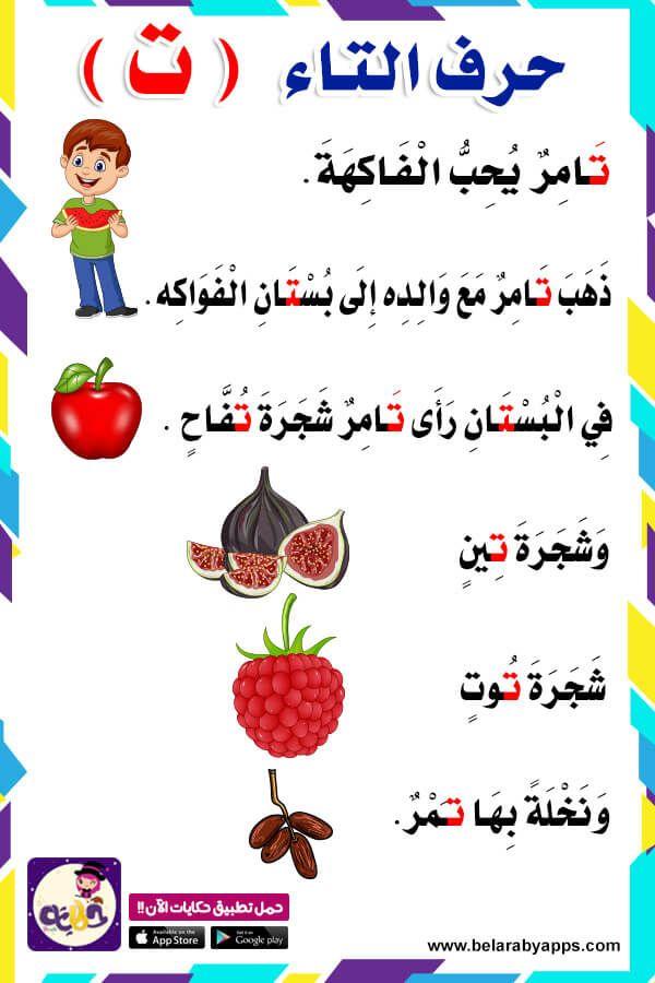 قصة حرف التاء لرياض الاطفال قصص الحروف الهجائية مصورة بالعربي نتعلم Arabic Alphabet For Kids Learn Arabic Alphabet Arabic Kids