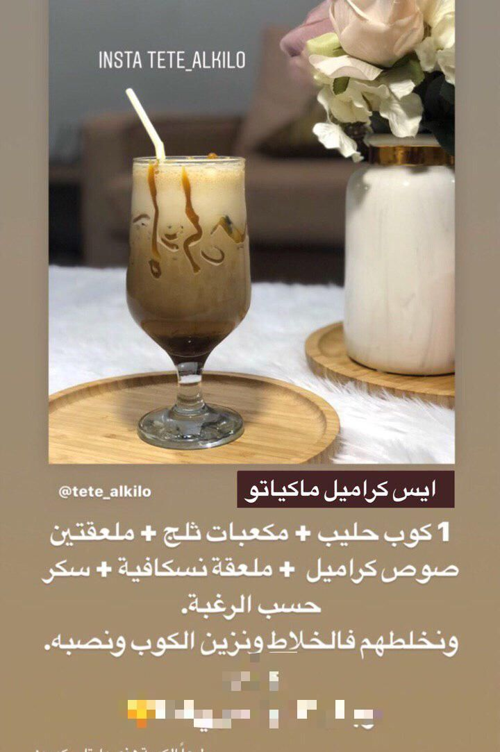 Pin By Soso On وصفات عصير وقهوة Cold Coffee Place Card Holders Food