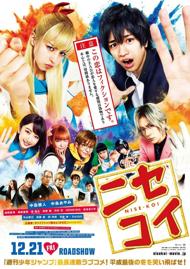 Haru Notes Pelicula Live Action Nisekoi Sub Español Nisekoi Live Action Japanese Movie