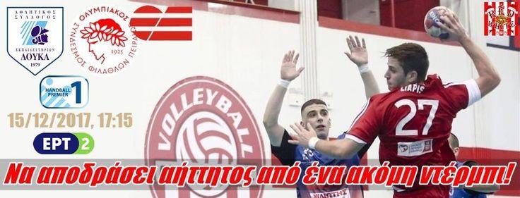 Τελευταίο ματς για τον πρώτο γύρο κι ο Ολυμπιακός θέλει να αλλάξει τον χρόνο αήττητος και πρωτοπόρος! #Red_White #Doukas #Olympiacos #Handball_Premier