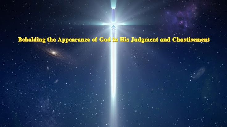 "Almighty God's Word ""Beholding the Appearance of God in His Judgment and..."